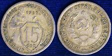 15 KOPEKS 1932 RUSSIA #8012