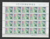 s23285) JAPAN 1960 MNH** Hawaian immigrants 1v Full MS