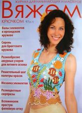 Summer Lace Tops Crochet Patterns Magazine for Beginner # 97 in Russian