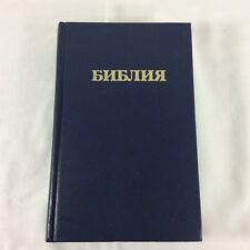 библия Russian Holy Bible Blue Hardcover Gold Embossed Scriptures Russia 2014