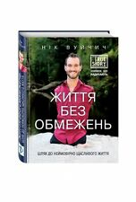 Life Without Limits, UKRAINIAN language book, Nick Vujicic