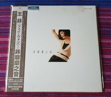 Faye Wong ( 王菲 ) ~ 菲靡靡之音 ( Manufactured In Japan with Serial number 605 ) Lp