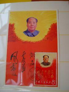 CHINA Old Post Card1