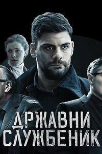 DRZAVNI SLUZBENIK / CIVIL SERVANT SERBIAN TV SERIES 2 DVD NO SUBS SEASON 1