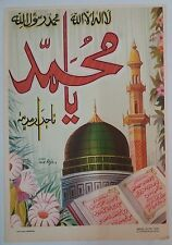 Indian Vintage Islamic Litho Print - Mosque / Size-10X14 Inch / 1950s