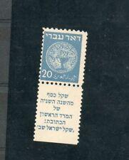 Israel Scott #5 Doar Ivri 20p Tab Perforated 10x11 Mint Lightly Hinged!!
