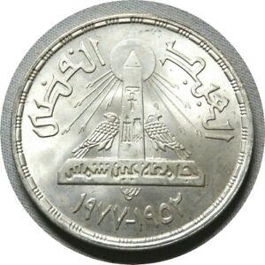 elf Egypt United Arab Rep 1 Pound AH 1398 AD 1978  Ain Shama Univ 25th  Bird