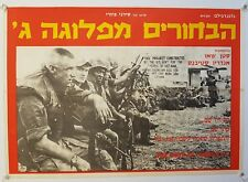 "Vintage Israeli Movie Poster ""The Boys in Company C"" Furie Shaw Stevens 1978"