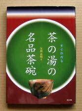 Masterpieces of Tea Bowl, Pocket Size, Small Book / 2004; Shino, Raku, Karatsu,