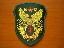 07's China PLA JiNan Military Region Eagle Special Forces Scout Patch