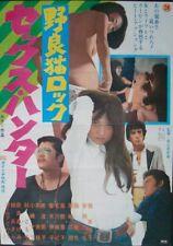 STRAY CAT ROCK SEX HUNTER Japanese B2 movie poster 70 MEIKO KAJI PINKY VIOLENCE