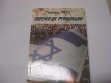 RUSSIAN BOOK ON ZIONSM Еврейская революция / Гарольд Фиш ; перевод с английского