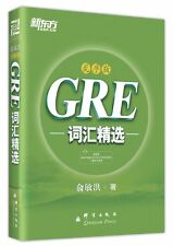 New Oriental : GRE vocabulary selection (chaos version) (with CD) by Yu Minhong