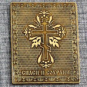 Ikone Orthodox икона Спаси и сохрани Россия Russland NEU Birkenride Birke