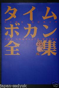 JAPAN Time Bokan Complete Works Yatterman Art book OOP