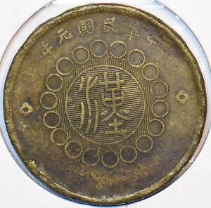 China 1912 10 Cash Szechuan 296091 combine shipping