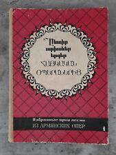 *** Rare *** 1975 Sheet Music Armenian Opera Arias Collection (Voice & Piano)