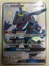 PTCG Pokemon Chinese Dreams Come True SM AC2B GX SSR Shiny Rayquaza Full Art NEW