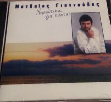 "Matthaios Yiannoulis ""Island Songs Forever"" Greek Island Music CD 1995 Sealed"