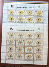 SAUDI ARABIA 2006 KING FAISAL INTERNATIONAL AWARD FOR RESEARCH 2 FULL SHEETS MNH