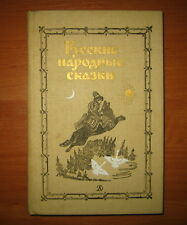 Russian Children's Books. Russian Fairy Tales. 1986
