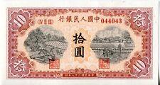 PRC China Chinese 1949 10 Renminbi Yuan Peoples Bank RMB Replica Civil War