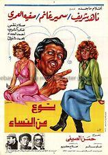 A Type of Woman نوع من النساء Sameer Ghanem 1978 Egyptian movie poster