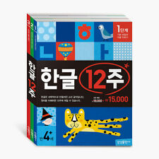 Korean 12 weeks (한글 12주), a set of 3 books