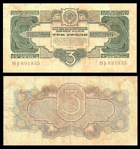 Russia 3 Gold Rubles 1934 P 210 Series: Hp Banknote