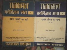 INDIA RARE - PSYCHOLOGY BOOKS IN HINDI BY DR. ADLAR , LEDAL & WOLF - 6 IN 1 LOT