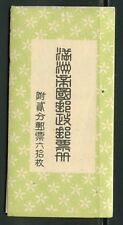 MANCHUKUO #86a COMPLETE UNEXPLODED BOOKLET OF 10 PANES WITH WRAPPER AS ISSUED