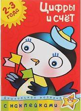 Russian kids child book Numbers counting Цифры и счет Учебник для детей 2-3 года