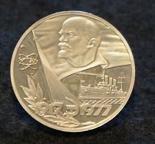 1977 Russia 5 Rouble 1988 Restrike Commemorative Proof Mintage ONLY 55,000 RARE