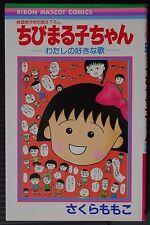 JAPAN Momoko Sakura manga: Chibi Maruko-chan: My Favorite Song (Comic Size)