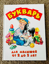 NEW IN RUSSIAN Букварь READ BOOK PRESCHOOL LEARNING KIDS CHILDREN CHRISTMAS GIFT