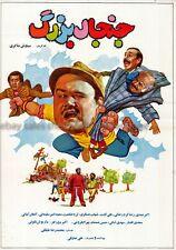 Janjal-e Bozorg جنجال بزرگ Akbar Abdi 1985 Persian movie poster