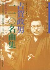 Masao Koga 110songs Selection for Easy Guitar Solo Sheet Music Book