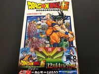 Dragon Ball SUPER Vol.8 8 JUMP Comics Akira Toriyama Manga Comic Book JAPAN