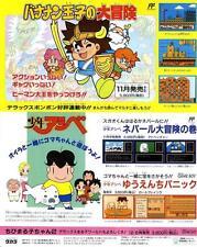 Banana Prince Ashibe AGURI SUZUKI F-1 Battle Storm GAME MAGAZINE PROMO CLIPPING