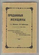 1908 Imperial RUSSIA Бабиков В. ПРОДАЖНЫЕ ЖЕНЩИНЫ PROSTITUTES and PROSTITUTION R