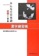 Minna no Nihongo Beginner 1 2nd Edition Kanji Rensyucho