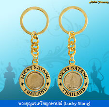 NEW SEALED KEYCHAIN WITH REAL THAILAND 50 SATANG COIN SWIVELING LUCKY PENNY