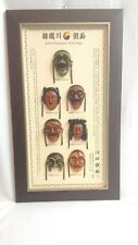 Vintage Korean traditional mask image 7 masks 11.5 inches by 20 inches