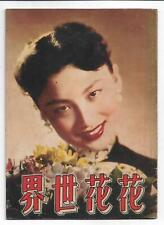 1953 Hsia Moon 夏夢  Mandarin Pictures Chinese Movie Magazine Hong Kong Singapore