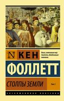 Кен Фоллетт: Столпы Земли. В 2-х томах. Том 2  RUSSIAN BOOK