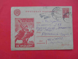 USSR Soviet soldier fight with German. 1943 WWII Russian Postal card censored