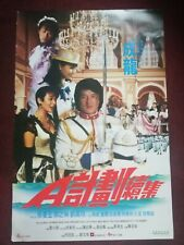 Jackie Chan Project A Part Two Chinese Movie Poster