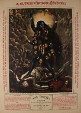 Kali Cigarettes, Calcutta Art Studio, circa 1885, Classic Indian Art Poster