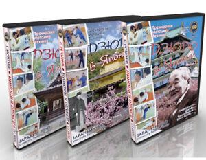 Judo for coach - Judo in Japan. Movie 1+2+3. Training. Methods. Technique.