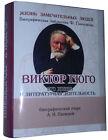 """Nouveau moderne Russe Mini 3"""" Livre Victor Hugo Biographie l'histoire Miniature"""
